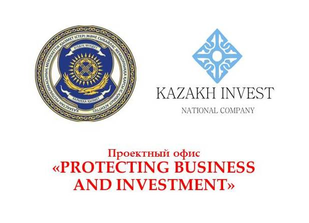 Стартовал проект «Protecting Business and Investments»